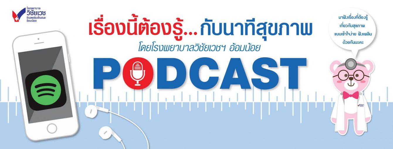 podcast รพ.วิชัยเวชฯ อ้อมน้อย