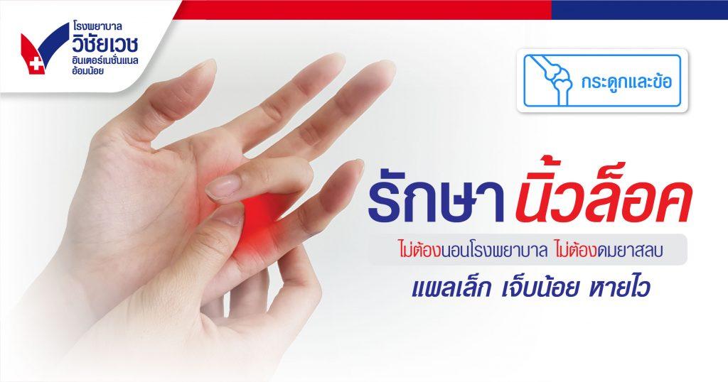รักษานิ้วล็อค เหมาจ่ายผ่าตัดพังผืดทับเส้นประสาทที่ข้อมือ (Capal Tunnel Release)