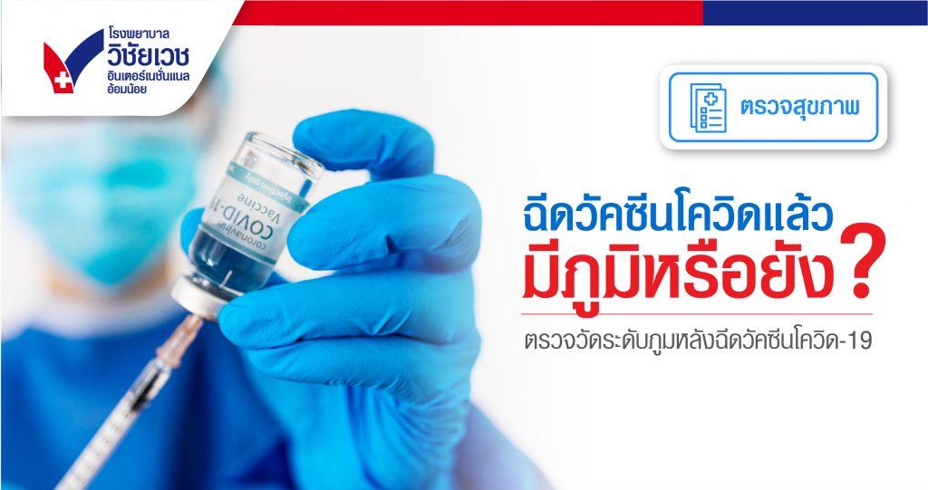 ตรวจวัดระดับภูมิหลังฉีดวัคซีนโควิด-19