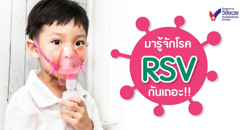 มารู้จักโรค RSV กันเถอะ