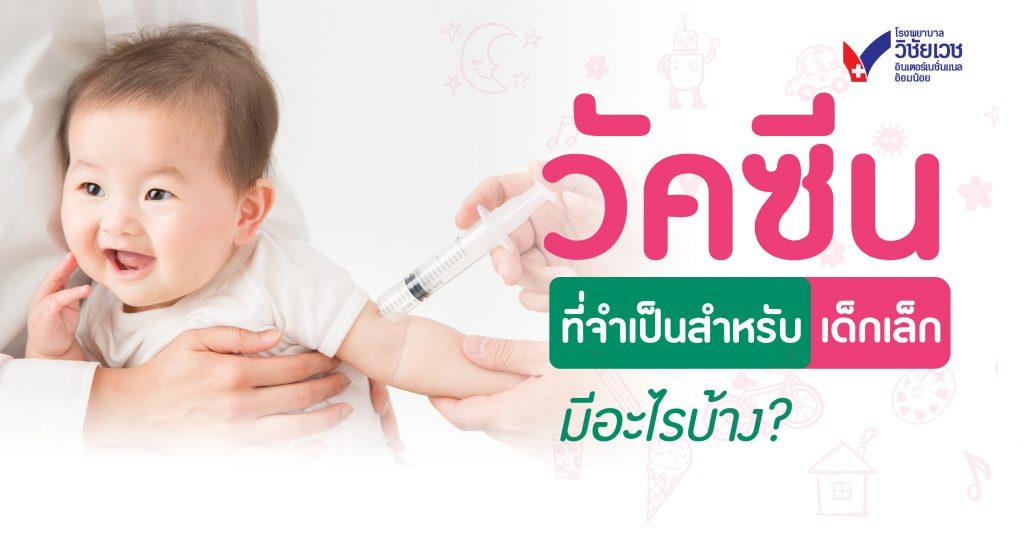 วัคซีนที่จำเป็นสำหรับเด็กเล็กมีอะไรบ้าง