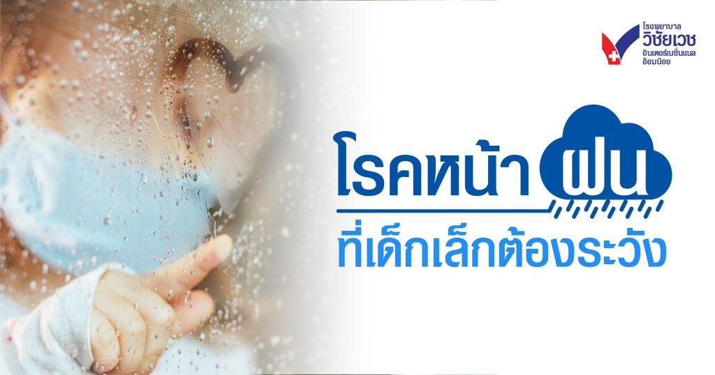 โรคหน้าฝน ที่เด็กเล็กต้องระวัง